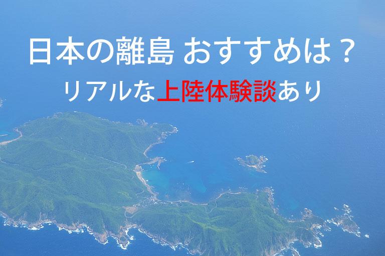 日本の離島<おすすめ8島>リアルな上陸体験談あり