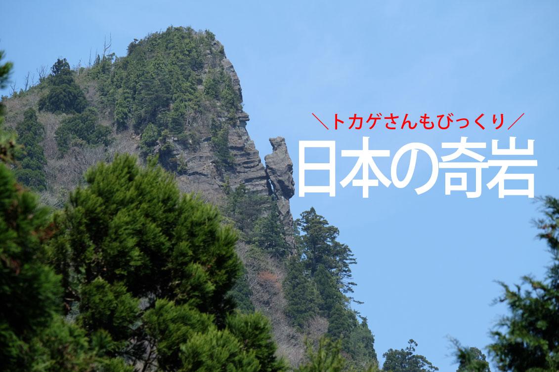 日本の奇岩10選
