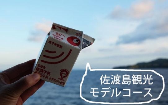 佐渡島観光のモデルコース(東京から4泊5日)