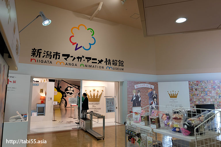 新潟市マンガアニメ情報館