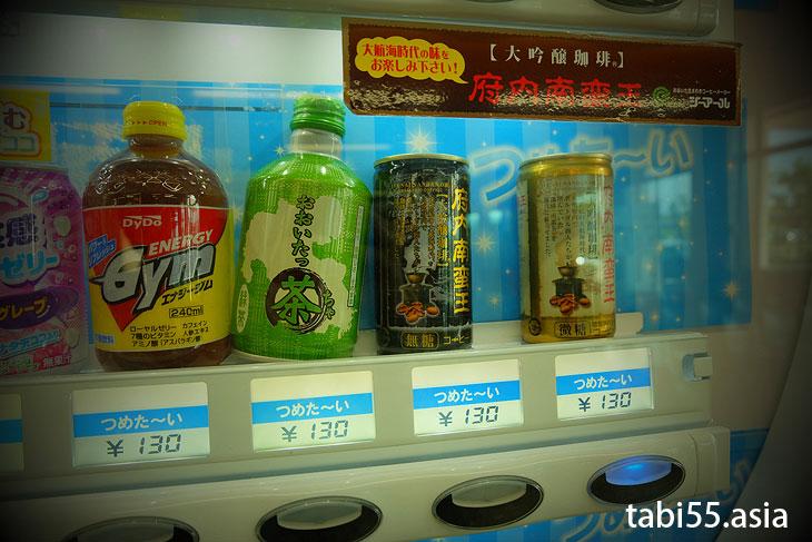 おおいたっ茶っ@大分空港