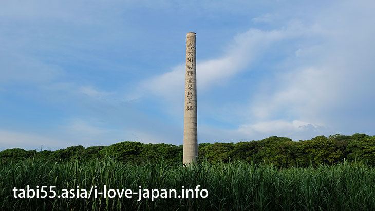 Yamato Sugar Manufacture Plant Site at Kikaijima