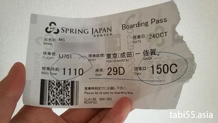 国内線でも成田空港第3ターミナルでチェックイン!