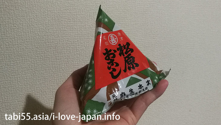 Matsubara Ososhi(sweet rice cracker)@ Karatsu area