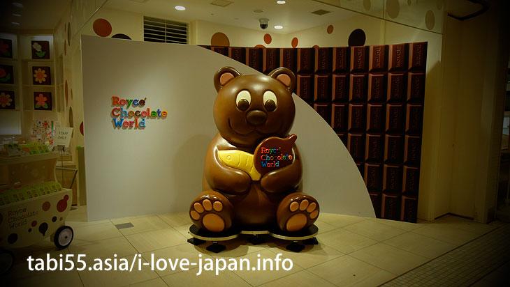 For chocolate lovers! Royce 'Chocolate World'