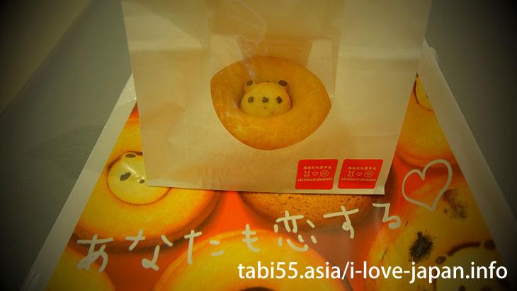New Chitose Airport Limited! Get a rare souvenir