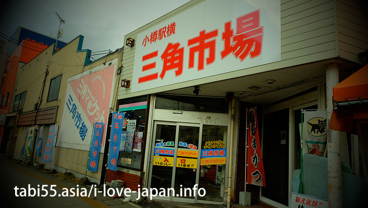 5. Otaru station side! Breakfast at the triangular market ♪